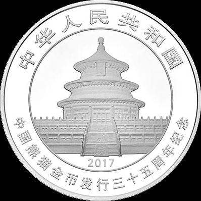 Китай монета 5 юаней Панда, серебро, 2017 год, аверс