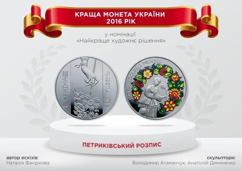 Нацбанк продемонстрировал лучшую монету 2016 года