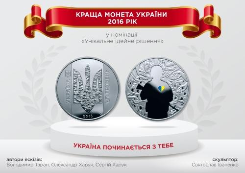«Уникальное идейное решение»: вНБУ показали самые красивые памятные монеты