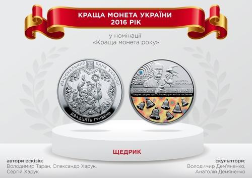 Нацбанк выбрал лучшие коллекционные монеты 2016 года