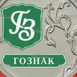Россия, памятные монеты 200-лет Гознака России