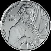Украина монета 2 гривны Иван Айвазовский, реверс