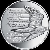 Украина монета 2 гривны Михаил Петренко, реверс