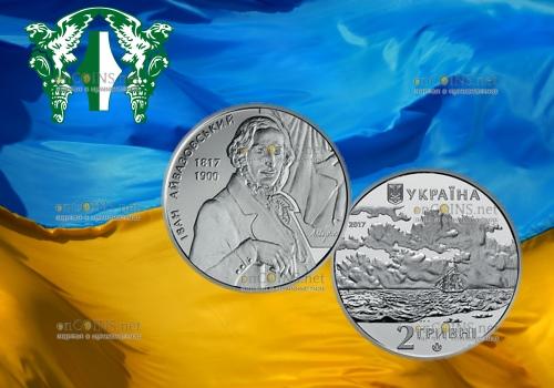 Украина монета 2 гривны Иван Айвазовский