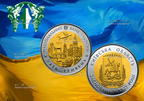 Украина монета 5 гривен 85 лет Киевской области