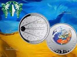 монета 5 гривен 60-летия запуска первого спутника Земли