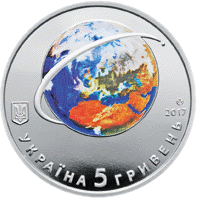 монета 5 гривен 60-летия запуска первого спутника Земли, аверс