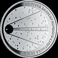 монета 5 гривен 60-летия запуска первого спутника Земли, реверс
