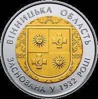 памятная монета 5 гривен 85 лет Винницкой области, реверс