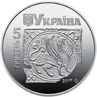 памятная монета 5 гривен Давний Галич, аверс