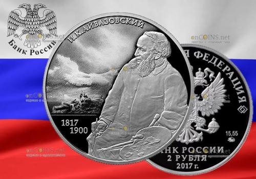 Россия - Памятная монета 2 рубля, Айвазовский И. К., к 200-летию со дня рождения