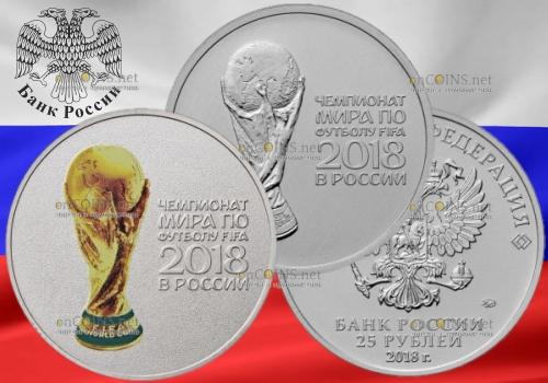 Россия – очередная Памятная монета 25 рублей Чемпионат Мира по футболу FIFA