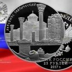 Россия – Памятная монета 25 рублей Херсонес Таврический