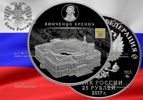 Россия – Памятная монета 25 рублей Винченцо Бренна