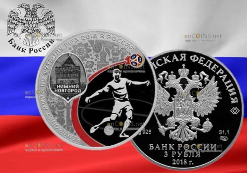 Россия – Памятная монета 3 рубля Чемпионат Мира по футболу FIFA Нижний Новгород