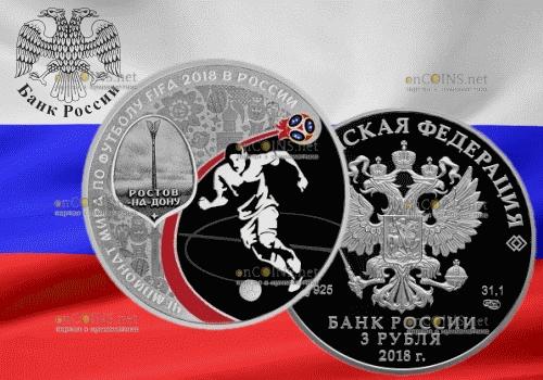 Россия – Памятная монета 3 рубля Чемпионат Мира по футболу FIFA Ростов-на-Дону