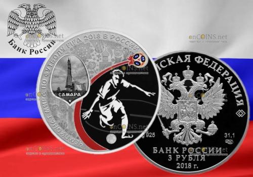 Россия – Памятная монета 3 рубля Чемпионат Мира по футболу FIFA Самара