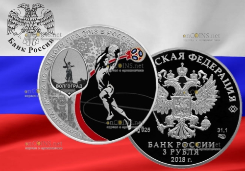 Россия – Памятная монета 3 рубля Чемпионат Мира по футболу FIFA Волгоград
