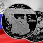 Россия – Памятная монета 3 рубля Мост Королева Луиза, город Советск Калининградской области