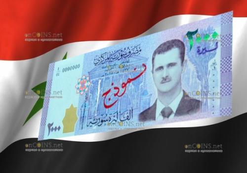 Сирия - банкнота 2000 фунтов с Башаром Асадом