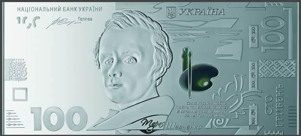 сувенирная серебряная банкнота 100 гривен, лицевая сторона