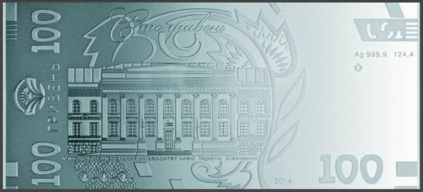 сувенирная серебряная банкнота 100 гривен, оборотная сторона