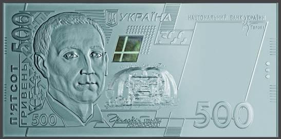 сувенирная серебряная банкнота 500 гривен, лицевая сторона