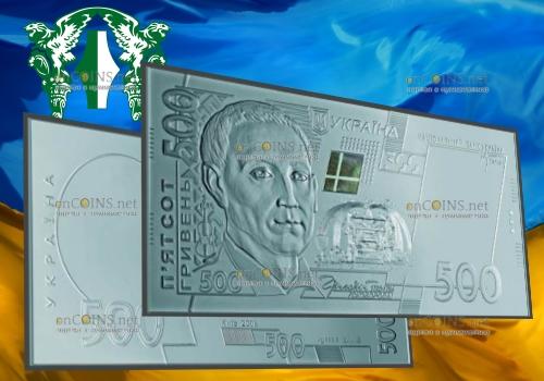 сувенирная серебряная банкнота 500 гривен