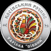 Украина монета 10 гривен Косовская роспись, серебро, реверс