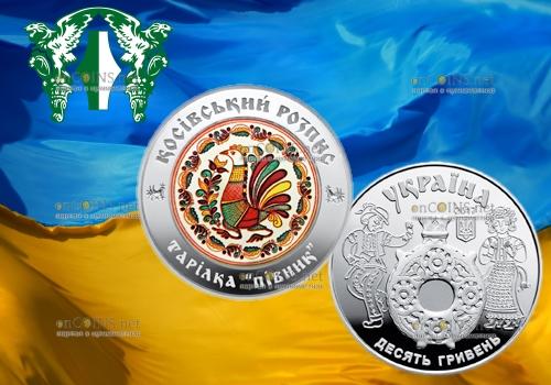 Украина монета 10 гривен Косовская роспись, серебро