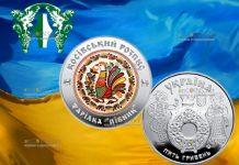 Украина монета 5 гривен Косовская роспись