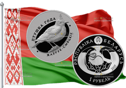 Беларусь памятная монета 1 рубль Жаворонок хохлатый