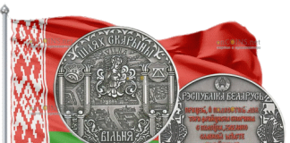 Беларусь выпускает в обращение монету 20 рублей Шлях Скарыны, Вільня