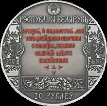 Беларусь выпускает в обращение монету 20 рублей Шлях Скарыны, Вільня, аверс