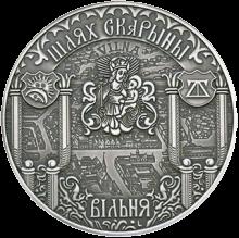 Беларусь выпускает в обращение монету 20 рублей Шлях Скарыны, Вільня, реверс