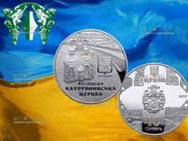 монета 10 гривен Екатерининская церковь в Чернигове
