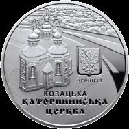 монета 10 гривен Екатерининская церковь в Чернигове, реверс