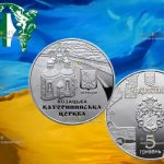 В Украине появится памятная монета 5 гривен Екатерининская церковь в Чернигове