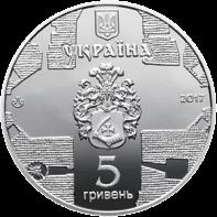 монета 5 гривен Екатерининская церковь в Чернигове, аверс