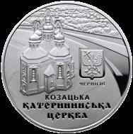монета 5 гривен Екатерининская церковь в Чернигове, реверс