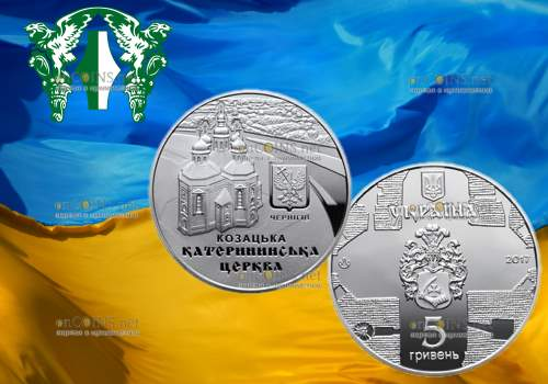 монета 5 гривен Екатерининская церковь в Чернигове