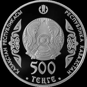 монета 500 тенге Абылай хан, серебро, аверс