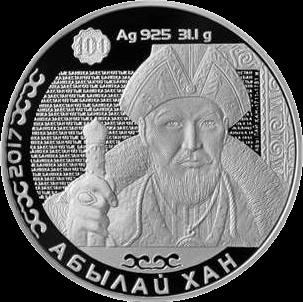 монета 500 тенге Абылай хан, серебро, реверс