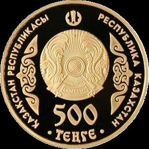 монета 500 тенге Абылай хан, золото, аверс