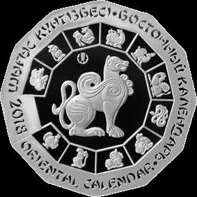 монета 500 тенге Год Собаки, серебро, реверс