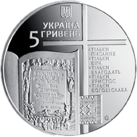 памятная монета 5 гривен 500 лет Реформации, аверс