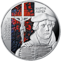 памятная монета 5 гривен 500 лет Реформации, реверс