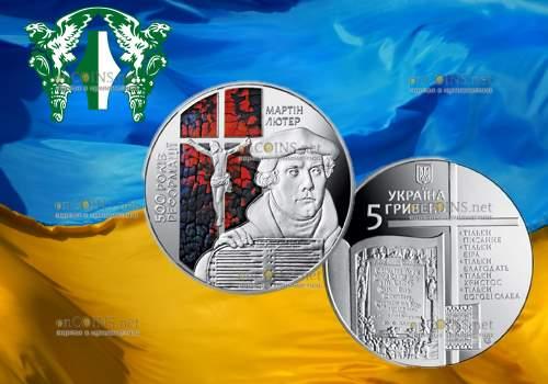 памятная монета 5 гривен 500 лет Реформации