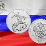 В России отчеканили новую инвестиционную серебряную монету 3 рубля