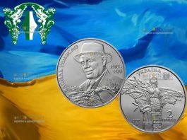 Украина монета 2 гривны Василий Ремесло
